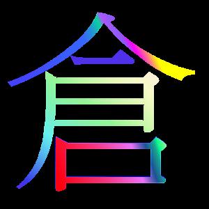 倉頡打字軟件 教育 App Store-癮科技App