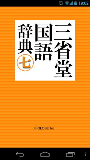 三省堂国語辞典 第七版 公式アプリ 縦書き&辞書感覚の検索
