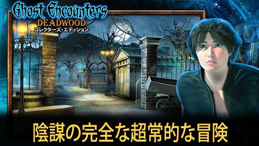 玩冒險App|Ghost Encounters: デッドウッド full免費|APP試玩