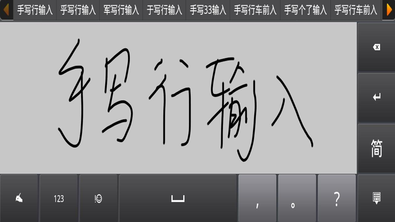 Hanvon IME for tablet(行云平板输入法) - screenshot