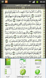 Mushaf - Quran Kareem Screenshot 1