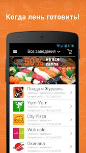 Eda.Ykt.Ru: служба заказа еды