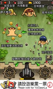巨人的進擊守城版 - screenshot thumbnail