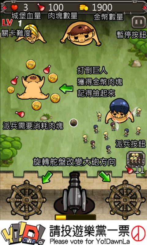 巨人的進擊守城版 - screenshot