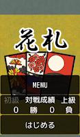 Screenshot of 花札こいこい