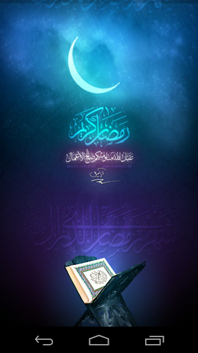Islamic Juzamma Tones