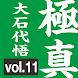 Lifelong Kyokushin Karate 11