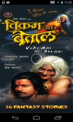 Betal Pachisi - A Hindi Book