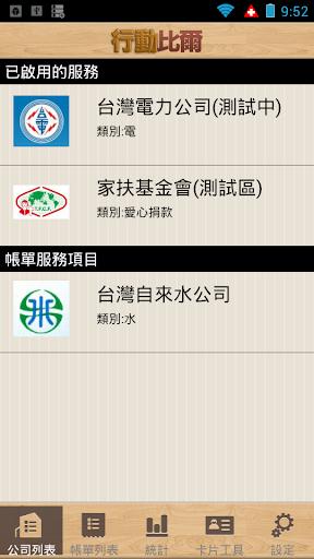 股票 HK Stock-上市公司資料- 經濟通 ET Net