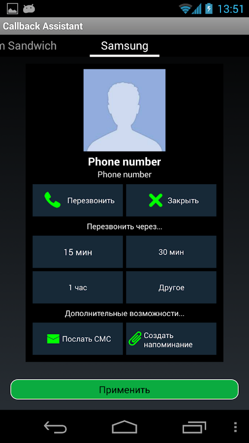 Call Reminder - screenshot