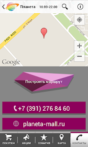 ТРЦ Планета screenshot 6