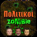 Έλληνες Πολιτικοί Zombie icon
