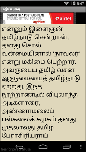Vamsa Viruthi Tamil Stories
