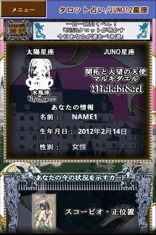 開運!的中タロット星占い- screenshot