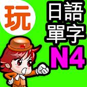 玩日語單字:一玩搞定!用遊戲戰勝日語能力試N4單詞-發聲版