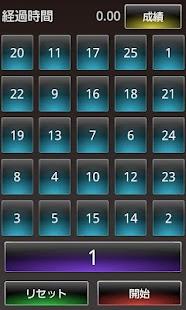 脳活25- screenshot thumbnail