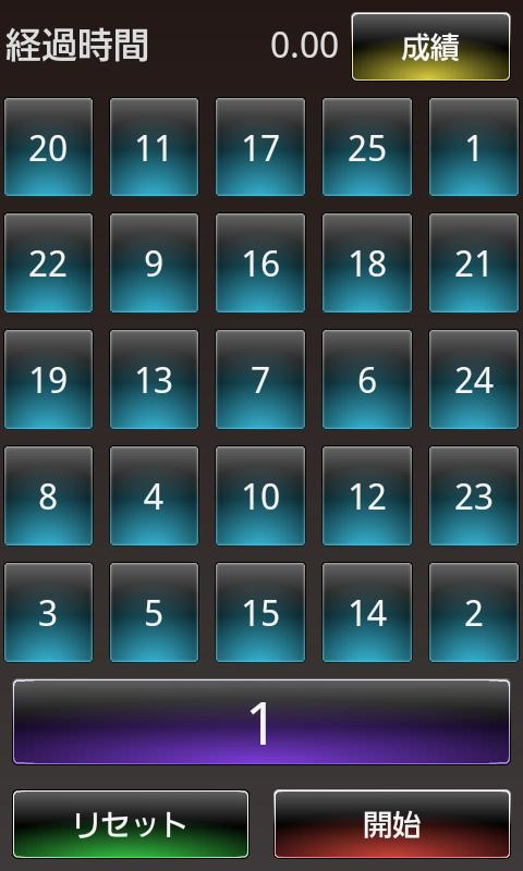 脳活25- screenshot