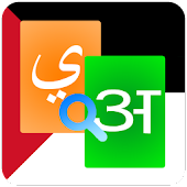Arabic to Hindi Dictionary