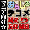 おもしろデコメが取り放題♪絵文字デコメも作成出来る☆ logo