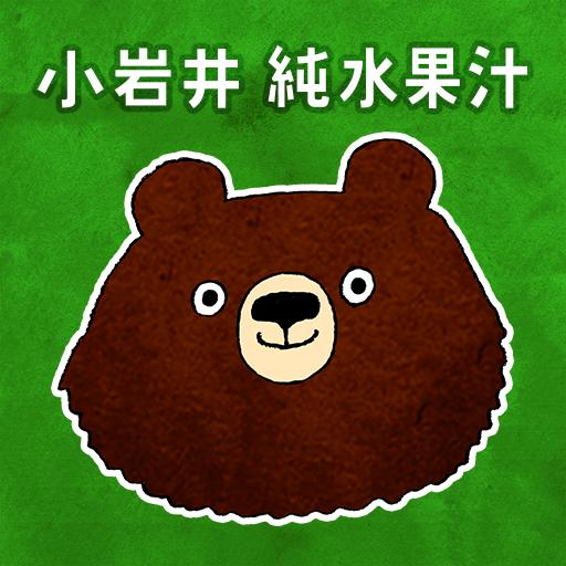 娛樂必備App|小岩井 純水果汁 クマくんの絵本アプリ LOGO-綠色工廠好玩App