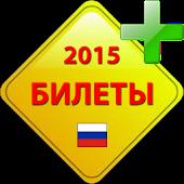 Билеты ПДД 2015 [A,B]