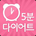 5분다이어트-부위별 살빼기/운동 알람/틈새운동/순환운동 logo
