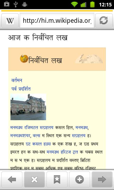 SETT Hindi Marathi browser - screenshot
