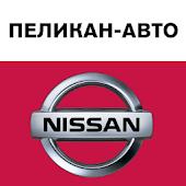 Пеликан-Авто Nissan