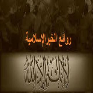 روائع الخير الإسلامية