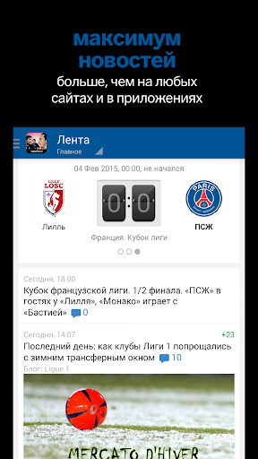 ПСЖ+ Sports.ru
