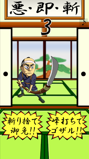 ながや侍 ~突撃!となりの悪代官~
