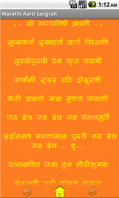 Marathi Aarti Sangrah - screenshot