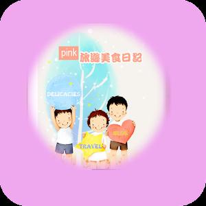 Pink旅遊美食日記 旅遊 App LOGO-APP試玩