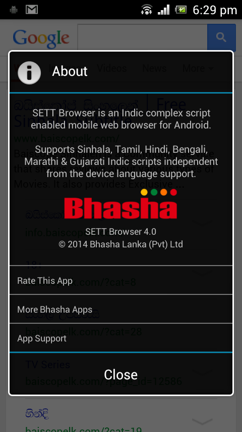 SETT Sinhala Tamil web browser- screenshot