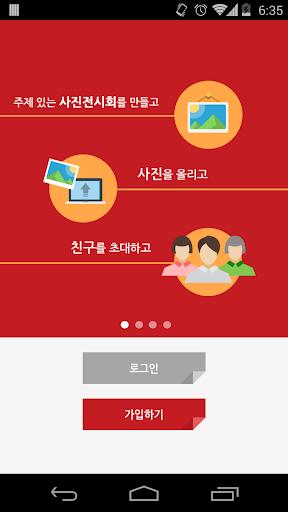 소셜포토짱 - 사진콘테스트