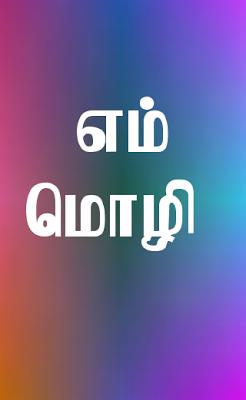 Emmozhi Tamil Keyboard - screenshot