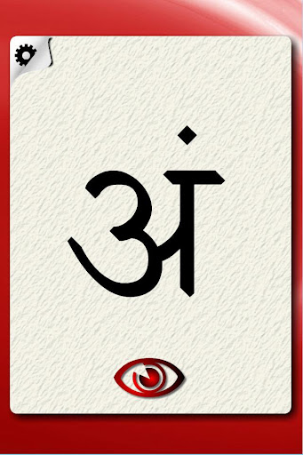 Hindi Alphabet Flash Cards