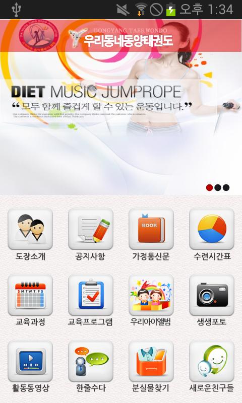 우리동네동양태권도 - screenshot