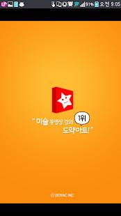 소묘배우기(대한민국 미술 인강 압도적 1위) - náhled
