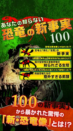 【驚愕】恐竜の新事実 100 ~20年前の常識が覆る!~