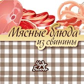 Мясные блюда из свинины
