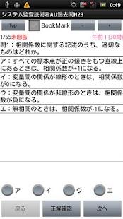 システム監査技術者AU過去問H23- screenshot thumbnail