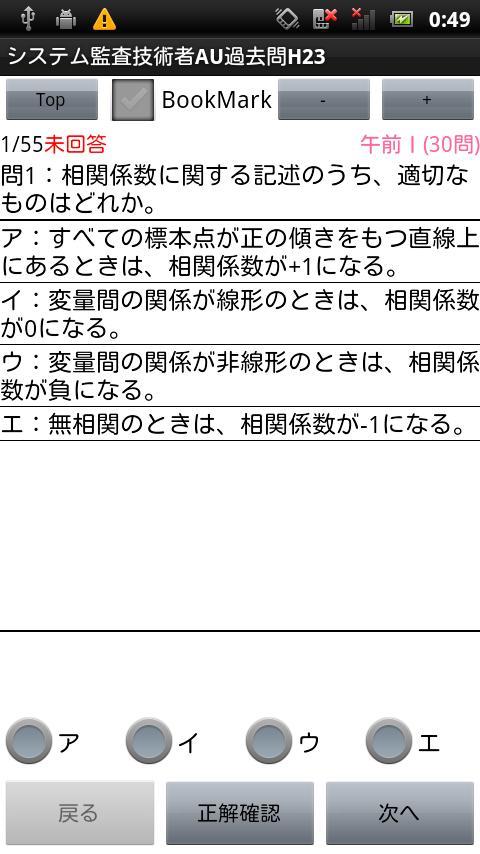 システム監査技術者AU過去問H23- screenshot