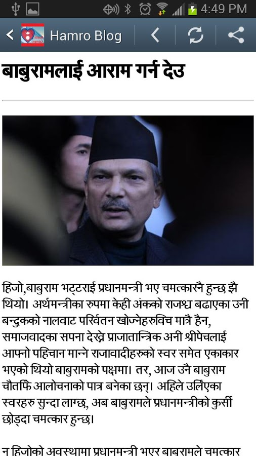 Nepali News- screenshot