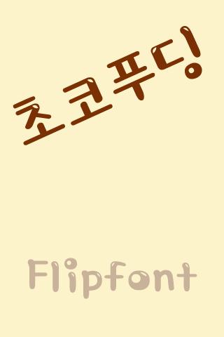 SDChocopuding™ Korean Flipfont