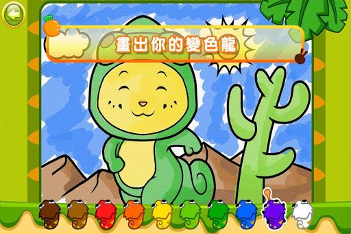 顏色魔術師 幼兒故事與遊戲