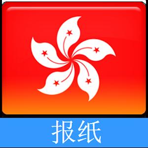 All Newspapers Hong Kong 新聞 App LOGO-硬是要APP