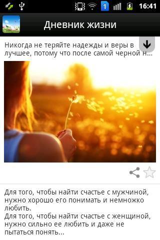 Дневник жизни
