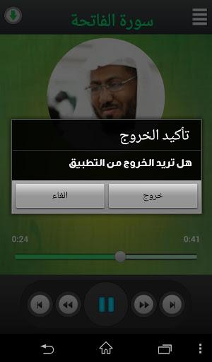 القرآن الكريم -خالد عبد الكافي