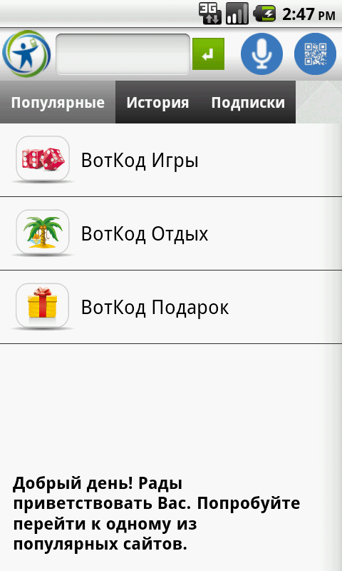 ВотКод- screenshot